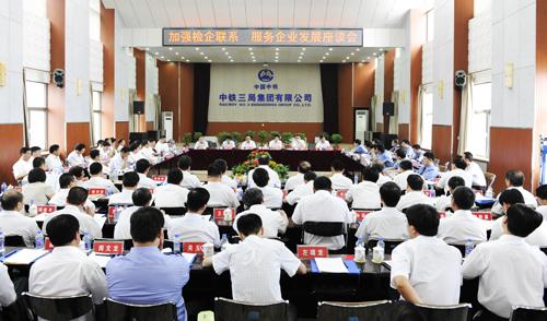 省检察院在中铁三局召开加强检企联系、服务企业发展座谈会-重点新