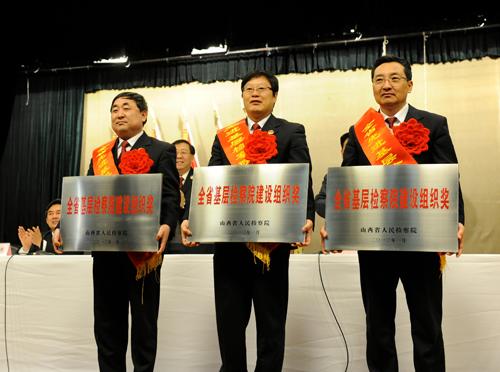 省检察院召开全省检察机关队伍建设工作会议